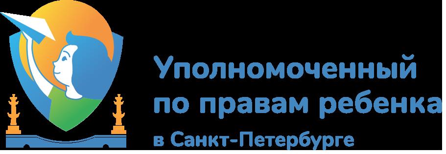 Уполномоченный по правам ребенка в СПб